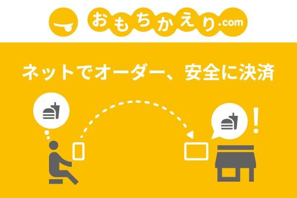おもちかえり.com